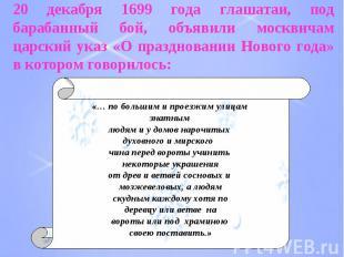 20 декабря 1699 года глашатаи, под барабанный бой, объявили москвичам царский ук