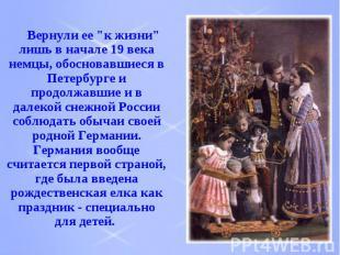 """Вернули ее """"к жизни"""" лишь в начале 19 века немцы, обосновавшиеся в Петербурге и"""
