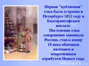 """Первая """"публичная"""" елка была устроена в Петербурге 1852 году в Екатерингофском в"""