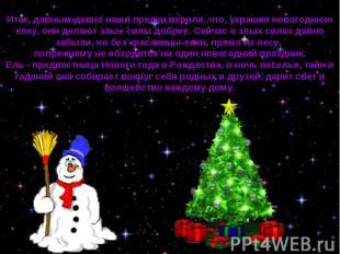 Итак, давным-давно наши предки верили, что, украшая новогоднюю елку, они делают
