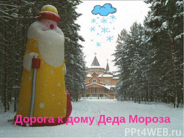 Дорога к дому Деда Мороза
