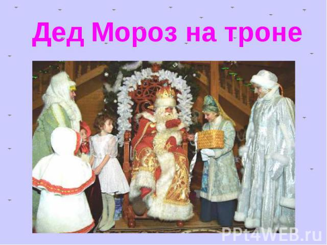 Дед Мороз на троне