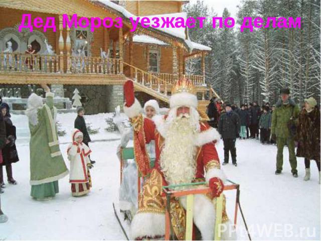 Дед Мороз уезжает по делам