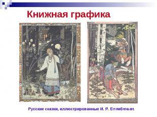 Книжная графика Русские сказки, иллюстрированные И. Я. Билибиным.