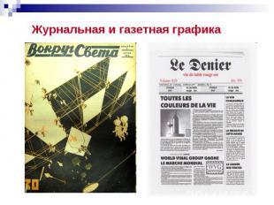 Журнальная и газетная графика