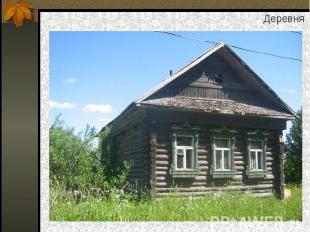 Деревня