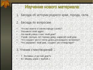 Изучение нового материала: Беседа об истории родного края, города, села. Беседа