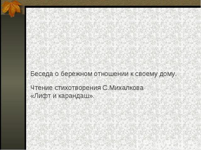 Беседа о бережном отношении к своему дому. Чтение стихотворения С.Михалкова «Лифт и карандаш».