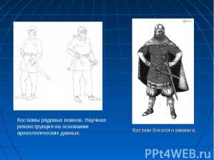Костюмы рядовых воинов. Научная реконструкция на основании археологических данны