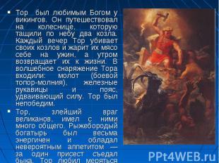 Тор был любимым Богом у викингов. Он путешествовал на колеснице, которую тащили