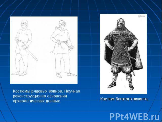 Костюмы рядовых воинов. Научная реконструкция на основании археологических данных. Костюм богатого викинга.