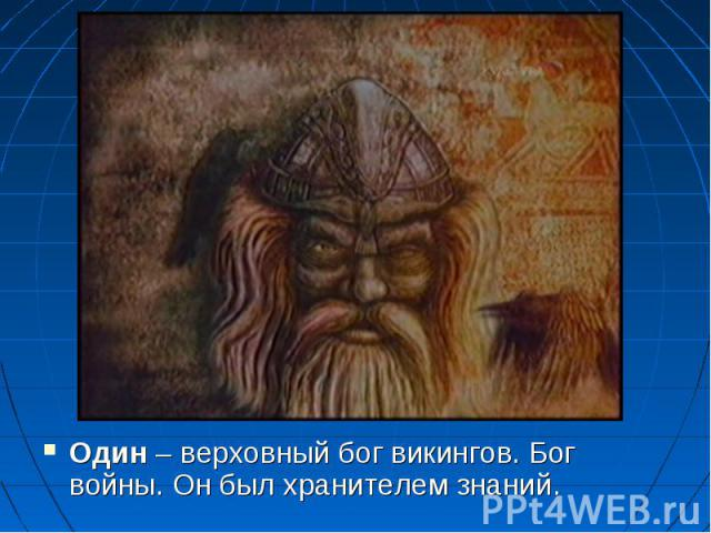 Один – верховный бог викингов. Бог войны. Он был хранителем знаний.