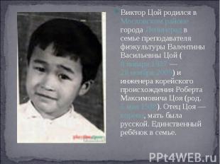 Виктор Цой родился в Московском районе города Ленинград в семье преподавателя фи