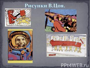 Рисунки В.Цоя.