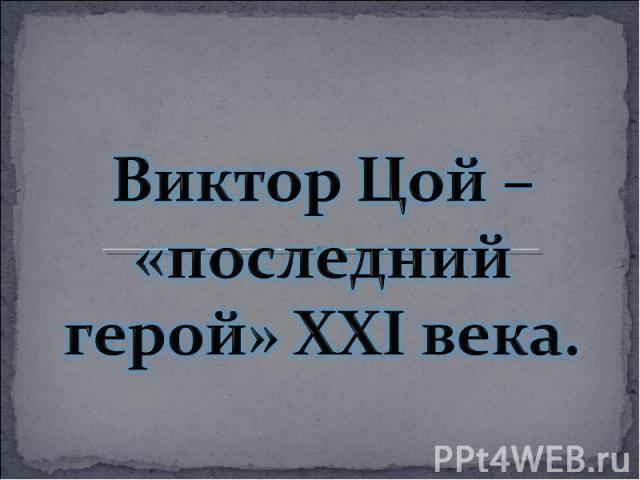 Виктор Цой – «последний герой» XXI века