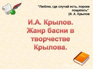 """""""Люблю, где случай есть, пороки пощипать"""" (И. А. Крылов И.А. Крылов. Жанр басни"""