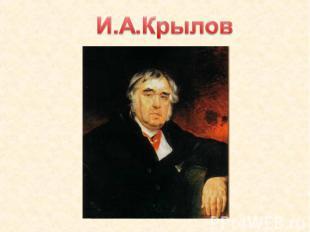 И.А.Крылов