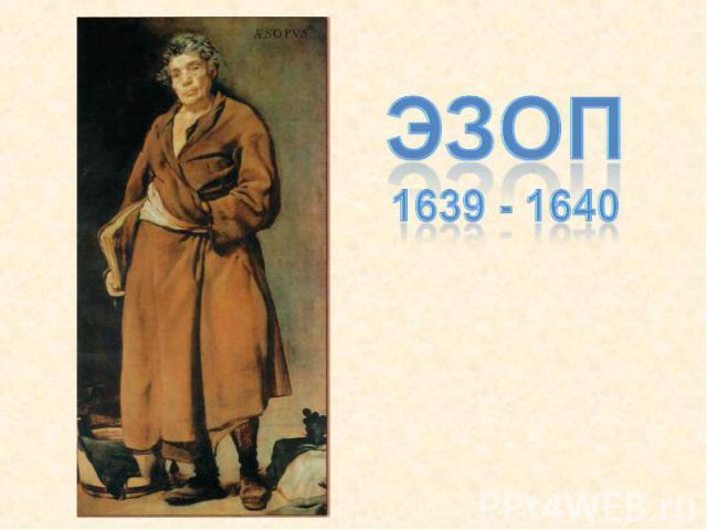 Эзоп 1639 - 1640