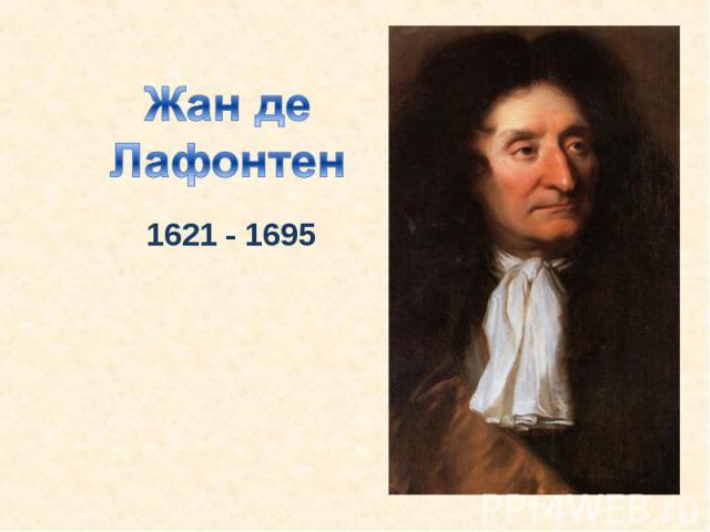 Жан де Лафонтен 1621 - 1695
