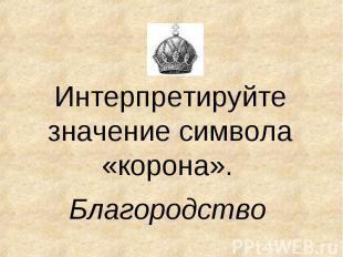 Интерпретируйте значение символа «корона». Благородство