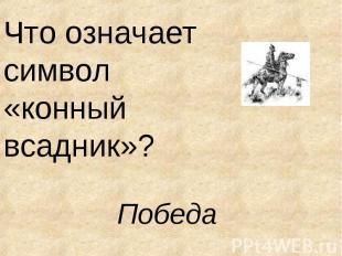 Что означает символ «конный всадник»? Победа
