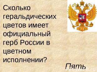 Сколько геральдических цветов имеет официальный герб России в цветном исполнении