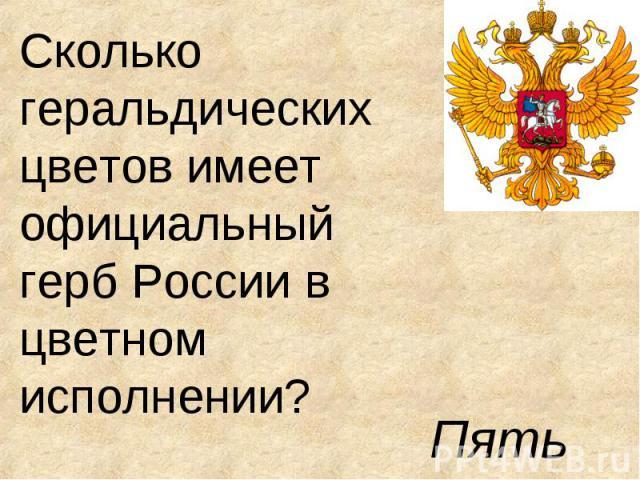 Сколько геральдических цветов имеет официальный герб России в цветном исполнении? Пять