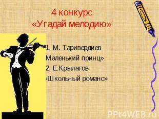 4 конкурс «Угадай мелодию» 1. М. Таривердиев «Маленький принц» 2. Е.Крылатов «Шк