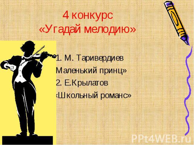 4 конкурс «Угадай мелодию» 1. М. Таривердиев «Маленький принц» 2. Е.Крылатов «Школьный романс»