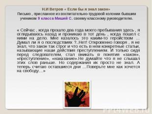 Н.И Ветров « Если бы я знал закон» Письмо , присланное из воспитательно-трудовой