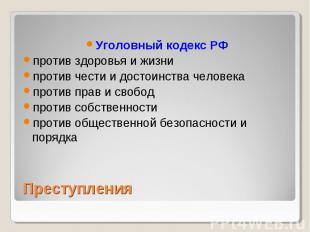 Уголовный кодекс РФ против здоровья и жизни против чести и достоинства человека