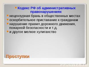 Кодекс РФ об административных правонарушениях нецензурная брань в общественных м