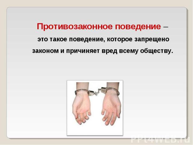 Противозаконное поведение – это такое поведение, которое запрещено законом и причиняет вред всему обществу.