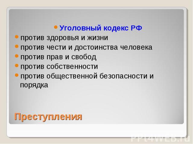 Уголовный кодекс РФ против здоровья и жизни против чести и достоинства человека против прав и свобод против собственности против общественной безопасности и порядка Преступления
