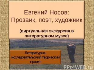 Евгений Носов: Прозаик, поэт, художник (виртуальная экскурсия в литературном муз