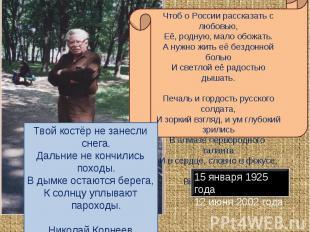 Чтоб о России рассказать с любовью, Её, родную, мало обожать. А нужно жить её бе