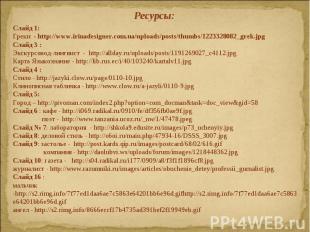 Ресурсы: Слайд 1: Греки - http://www.irinadesigner.com.ua/uploads/posts/thumbs/1
