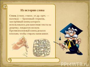 Из истории слова Стиль (стило, стилос, от др.-греч. — палочка) — бронзовый стерж