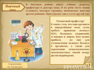 Научный стиль В Научном районе живут учёные: доценты, профессора и доктора наук.