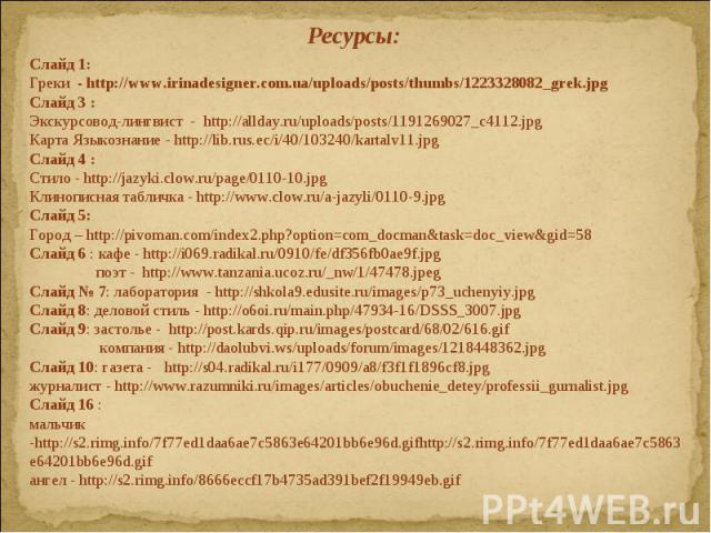 Ресурсы: Слайд 1: Греки - http://www.irinadesigner.com.ua/uploads/posts/thumbs/1223328082_grek.jpg Слайд 3 : Экскурсовод-лингвист - http://allday.ru/uploads/posts/1191269027_c4112.jpg Карта Языкознание - http://lib.rus.ec/i/40/103240/kartalv11.jpg С…