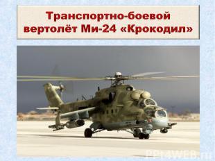 Транспортно-боевой вертолёт Ми-24 «Крокодил»
