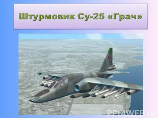 Штурмовик Су-25 «Грач»