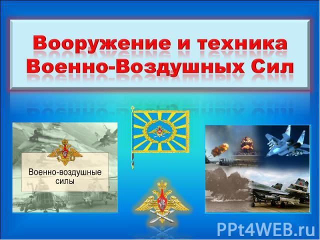 Вооружение и техника Военно-Воздушных Сил