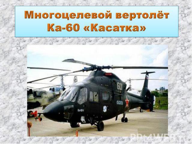 Многоцелевой вертолёт Ка-60 «Касатка»
