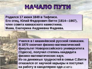 Начало пути Родился 17 июня 1849 в Тифлисе. Его отец, Юлий Федорович Витте (1814