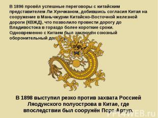 В 1896 провёл успешные переговоры с китайским представителем Ли Хунчжаном, добив