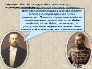 В октябре 1905г. Витте представил царю записку о необходимости реформ «Ход исто