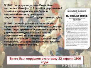 В 1905г. под руководством Витте был составлен Манифест 17 октября, даровавший о