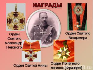 Награды Орден Святого Александра Невского Орден Святого Владимира Орден Святой А