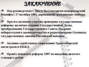 Заключение Под руководством С.Витте был составлен императорский Манифест 17 октя
